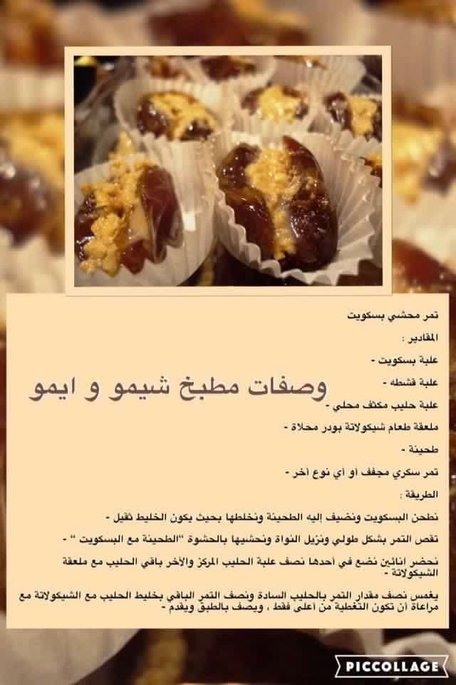 تمر محشي بالبسكوت والطحينة Sweet Meat Food Recipies Cooking Recipes