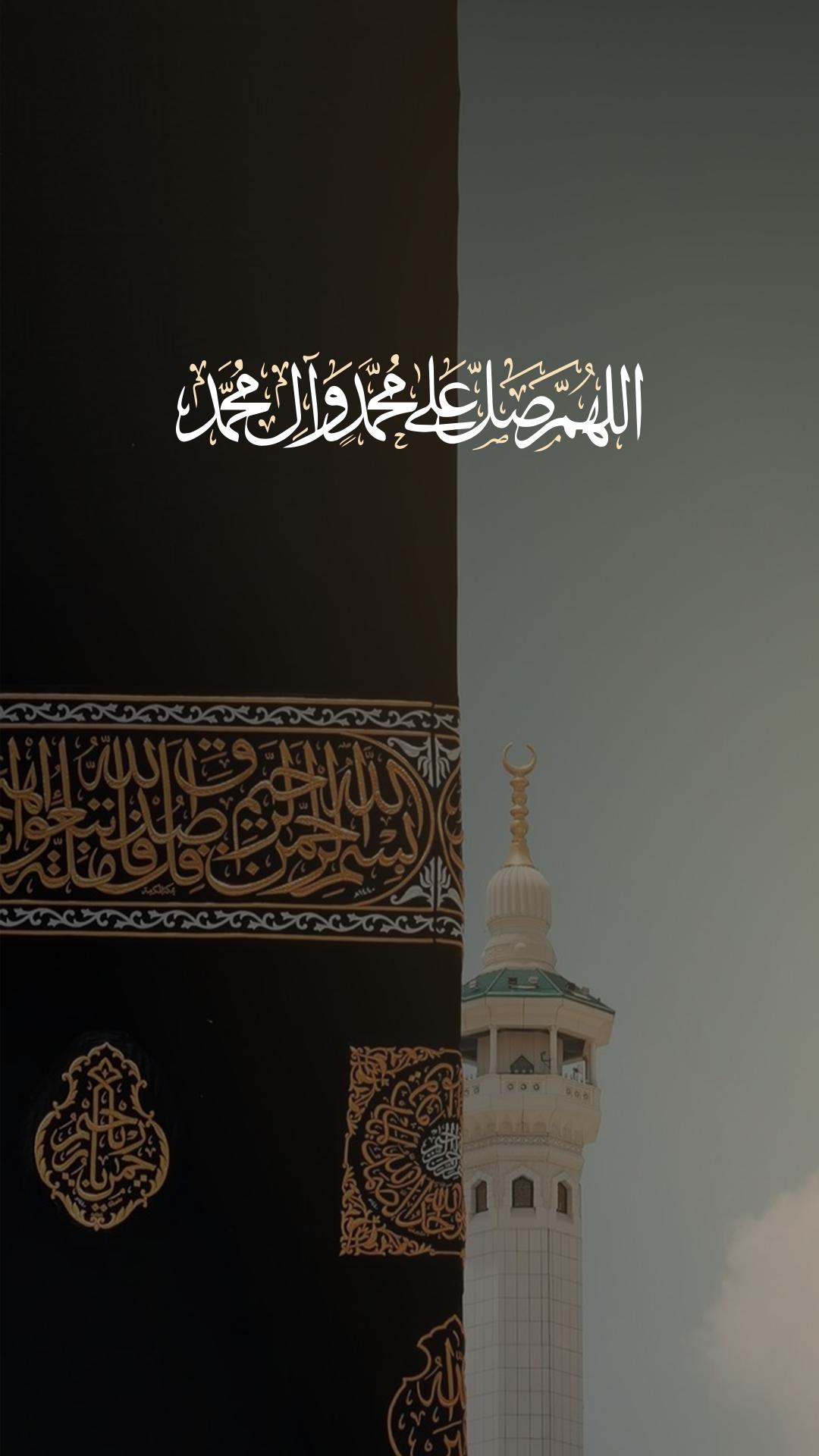 حبا لرسول الله صل و عليه Mecca Wallpaper Quran Wallpaper Mecca Islam