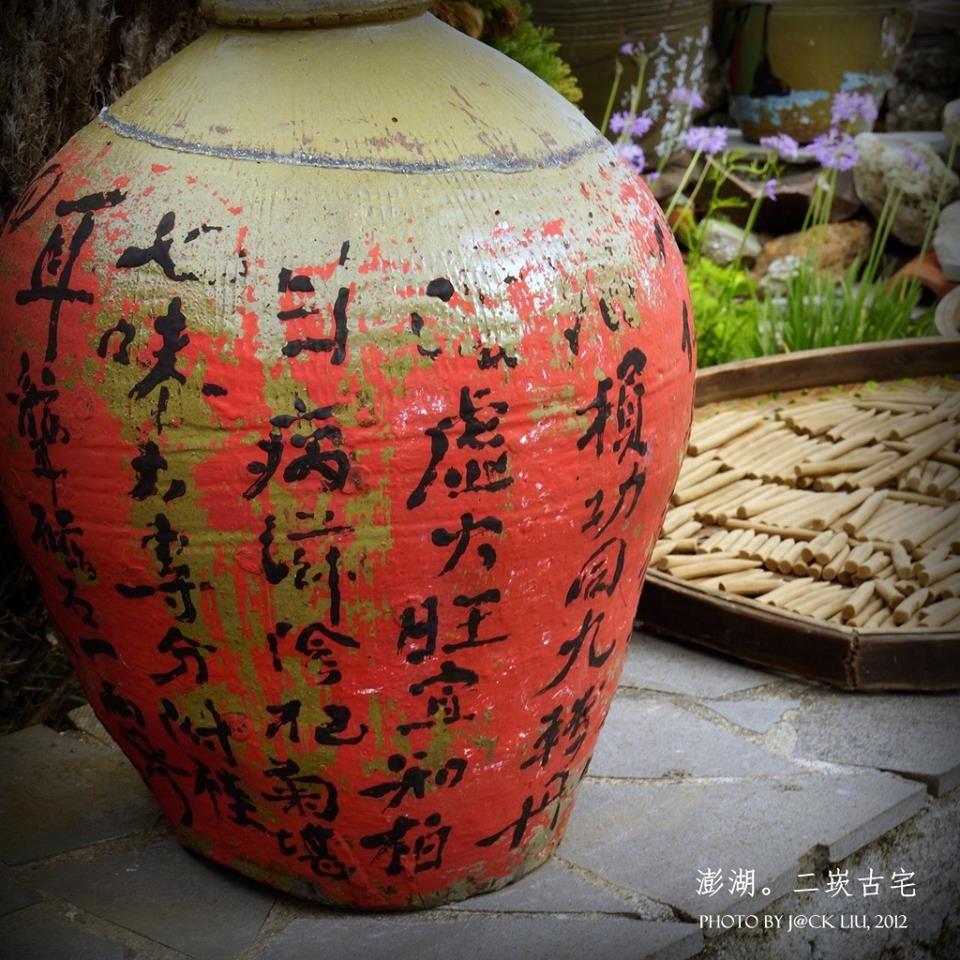#taiwan #penghu