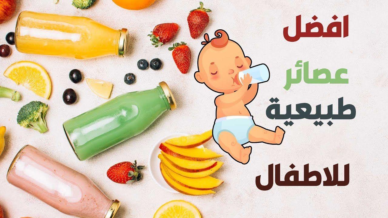 أفضل العصائر الصحية للاطفال الرضع من تسع شهور مع فوائدها وطريقة تحضيرها Nutrition Fruit Convenience Store Products