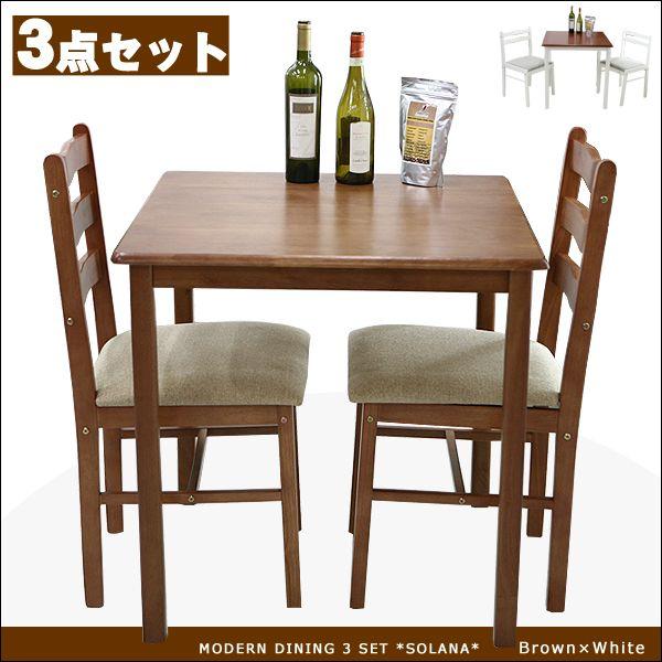 R Intダイニングセット ダイニングテーブル 2人用 3点セット 食卓が