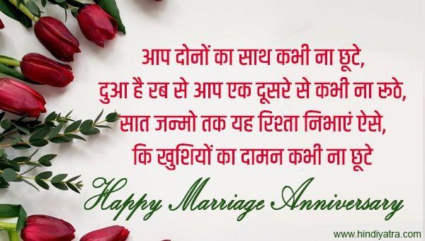 40 शादी के सालगिरह की शुभकामनाएं  marriage anniversary