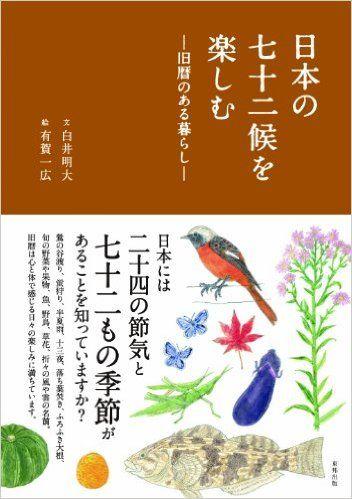 日本の七十二候を楽しむ ―旧暦のある暮らし― | 白井 明大, 有賀 一広 |本 | 通販 | Amazon