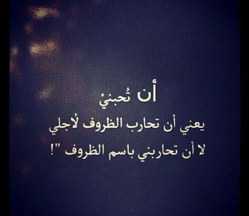Fc1160533b5a687f5f9f82aa3a854274 Jpg 500 433 Words Quotes Arabic Love Quotes Love Husband Quotes