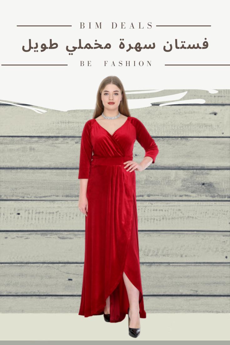 فستان سهرة مخملي طويل Formal Dresses Long Dresses With Sleeves Dresses