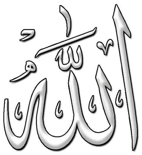 الله جل جﻻله Allah الله جل جﻻله Allah Pinterest Allah