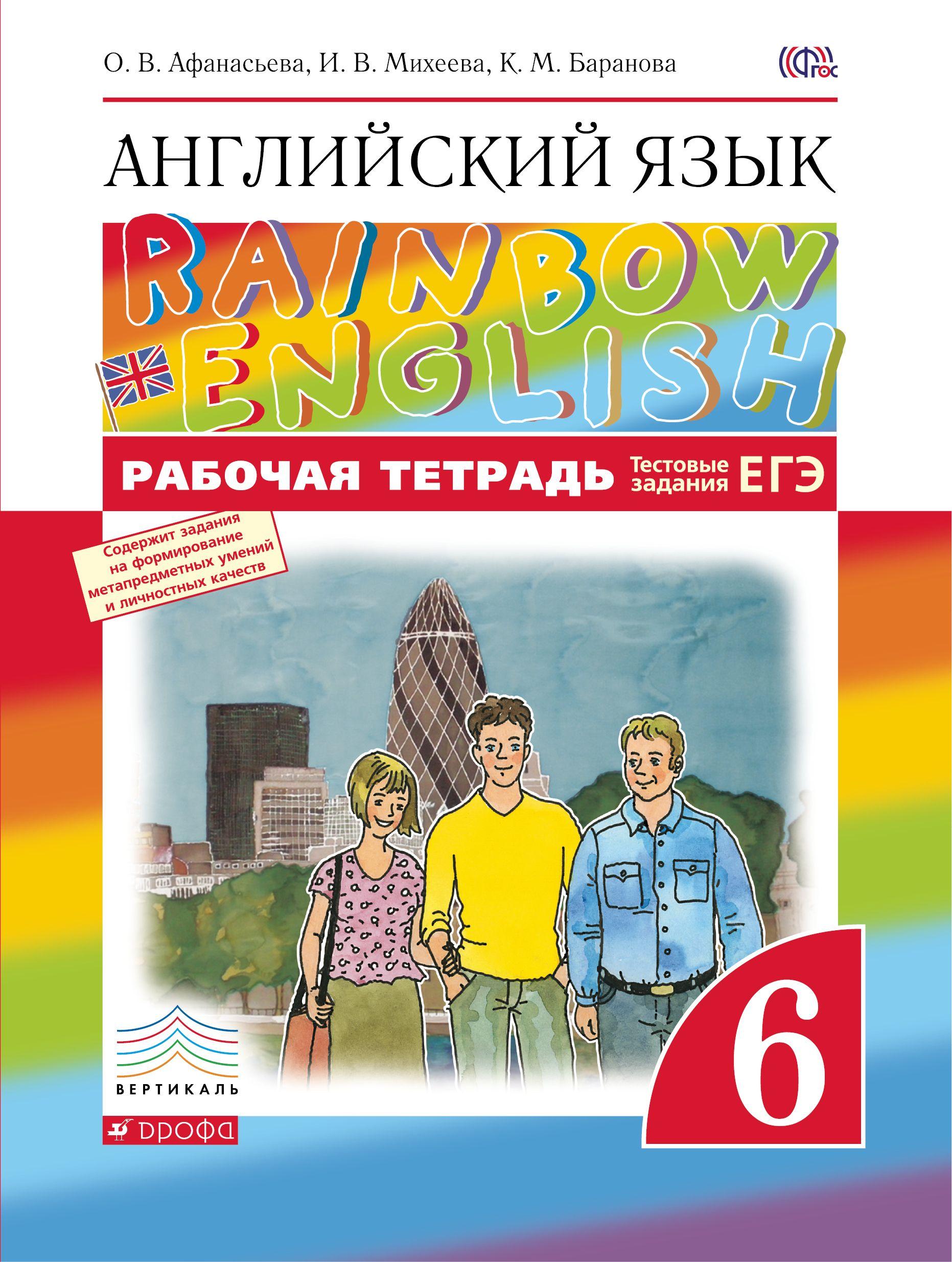 rainbow english 6 класс решебник 2 часть