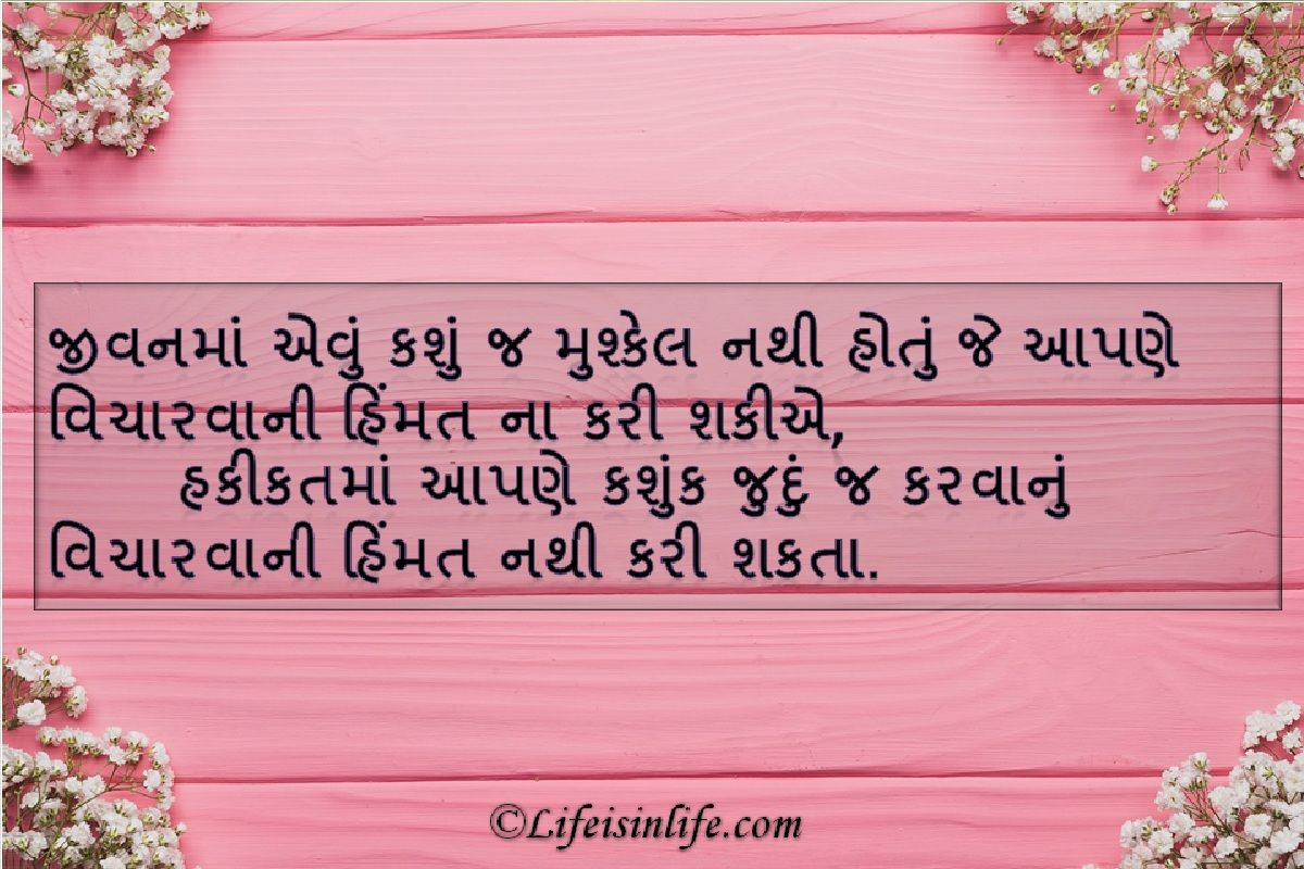 Good Morning Gujarati Suvichar Images Life Is In Life Good