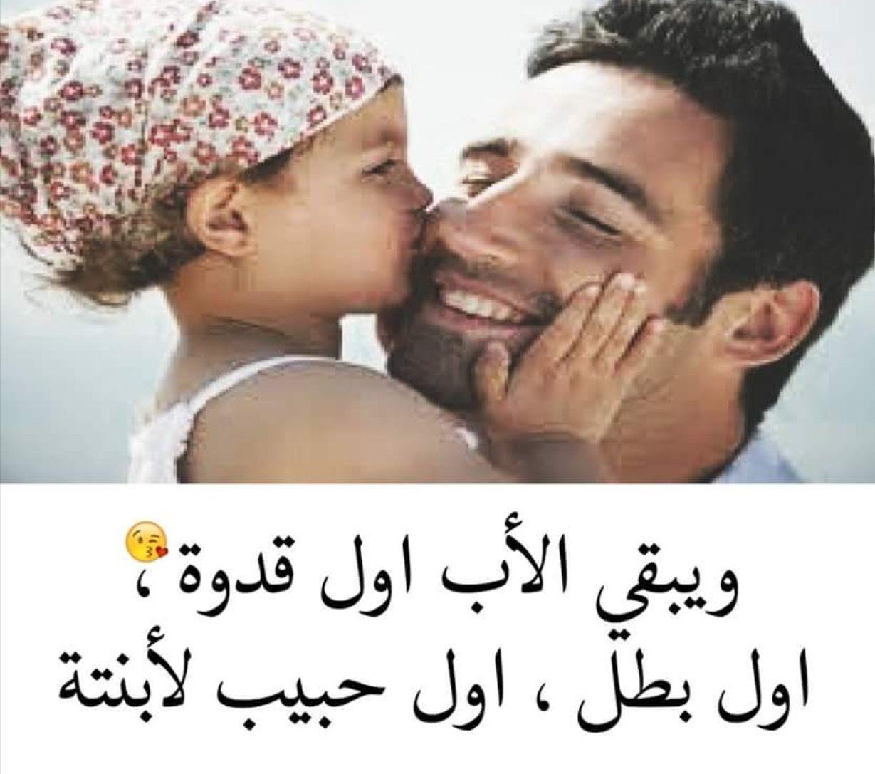 ويبقى الأب اول قدوة إبنته واول بطل واول حبيب لابنته Fabulous Quotes Quotes Social Media