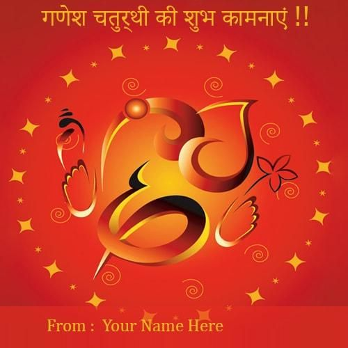 Write name on happy ganesh chaturthi greetings cards in hindi write name on happy ganesh chaturthi greetings cards in hindi ganesh chaturthi m4hsunfo