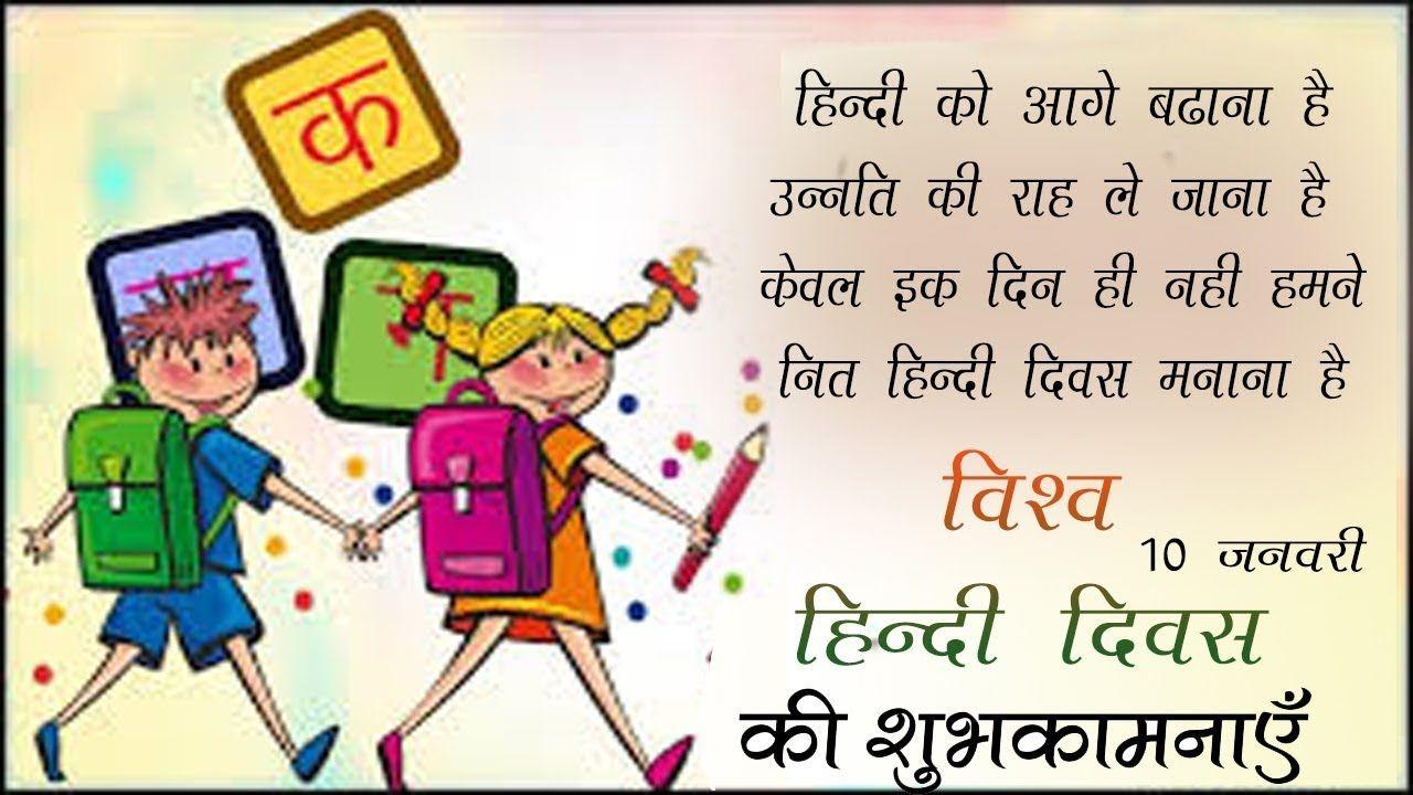 World Hindi Diwas Pahals In Hindi Language Learning Hindi Language Happy Hindi [ 720 x 1280 Pixel ]