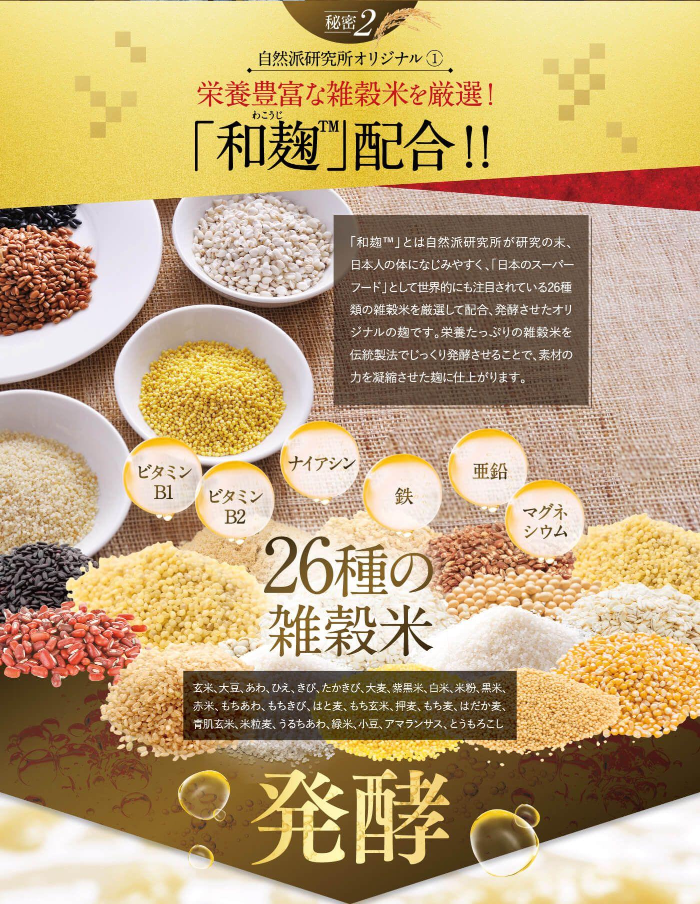 づくし 雑穀 和 酵素 の 生