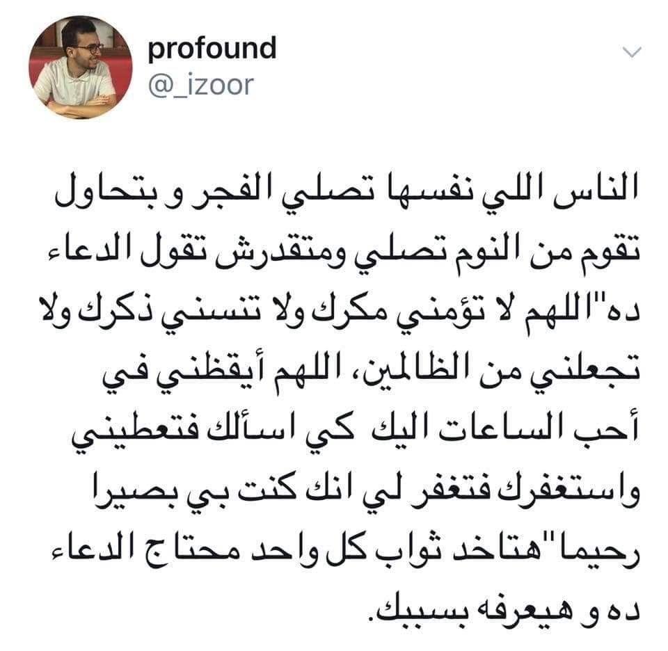 Pin By Naminas On مناجاة وادعية اسلاميات Islam Quran Writing