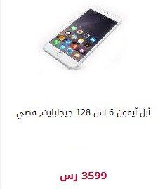 سعر ايفون 6s وسعر آيفون 6s بلس فى اكسترا السعودية Iphone 6s عروض اليوم Electronic Products Phone Electronics