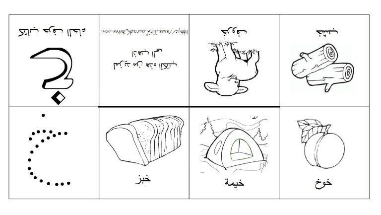 Free Printable Arabic Alphabet Books Dr Laura S Kitchen In 2020 Alphabet Book Arabic Alphabet Arabic Alphabet For Kids