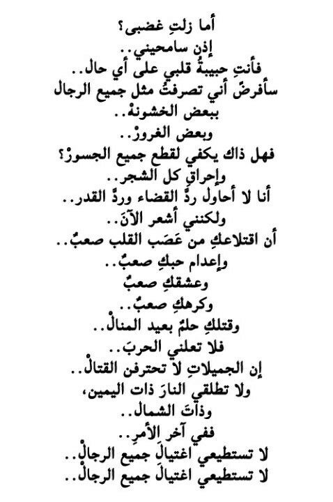 Pin By King Hunter On شعر Funny Arabic Quotes Arabic Quotes Proverbs Quotes