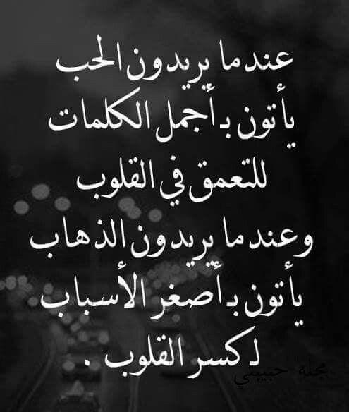 Pin by Nizar Fahmi on Arabic | Poetry quotes, True words