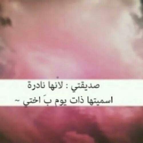 Pin By Alia Nizam On My Friend S صديقتي أحبك في الله Words Beautiful Words Arabic Funny