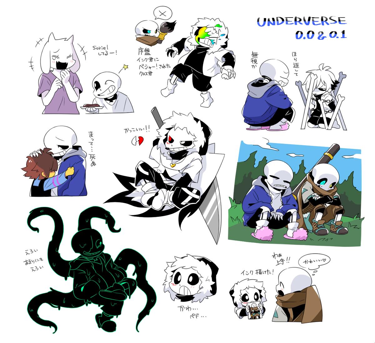 「AU tale, star sanses」おしゃれまとめの人気アイデア Pinterest QQ㐅 小白猫