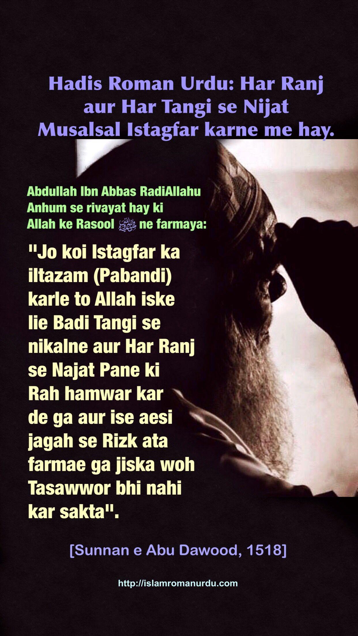 bismillahir rahmanir rahim hadis roman urdu: har ranj aur har tangi