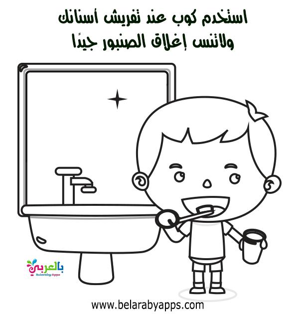 رسومات تلوين عن ترشيد استهلاك الماء الماء سر الحياة بالعربي نتعلم In 2021 Hello Kitty Kitty Character