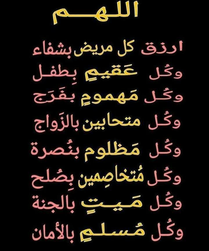 اللهم امين يارب العالمين Rema Arabic Calligraphy Allah Calligraphy