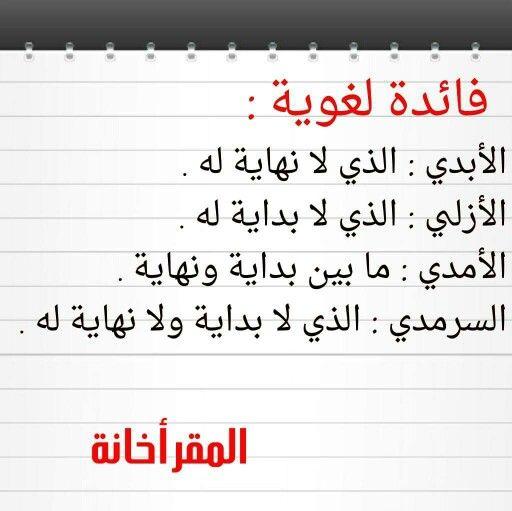الفرق بين الأبدي الأزلي الأمدي والسرمدي Words Quotes Islamic Phrases Words
