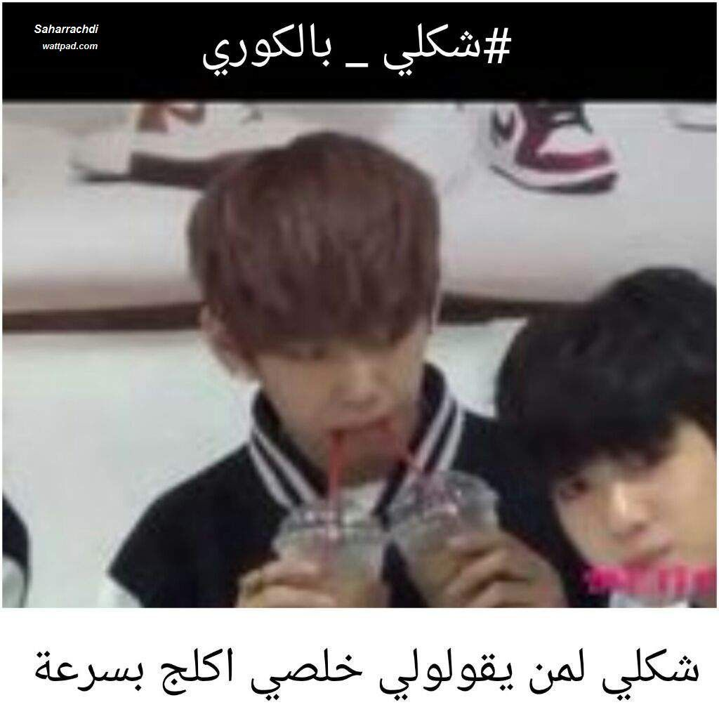 شكلي بالكوري Funny Science Jokes Cute Love Memes Korean Drama Funny