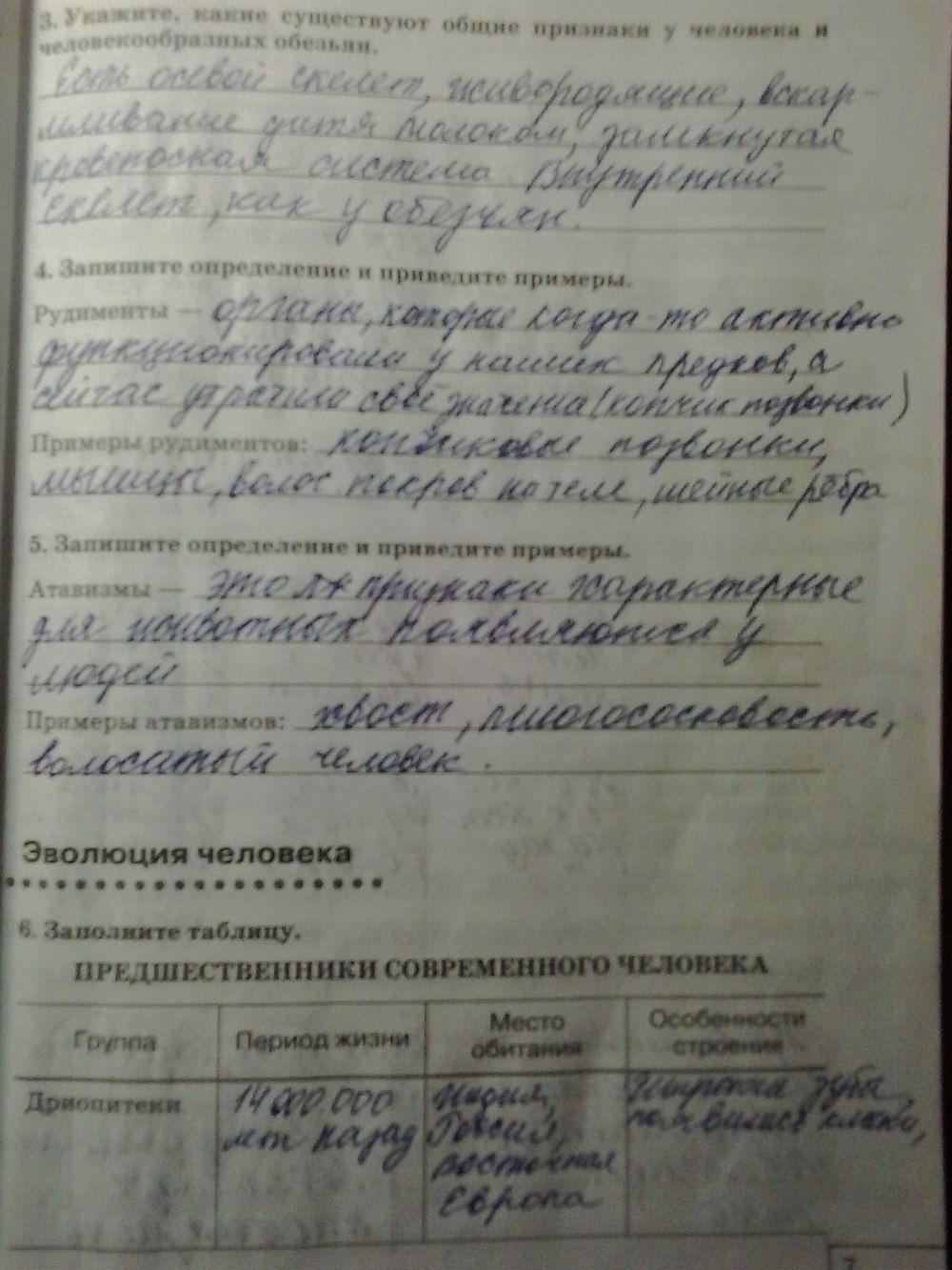 Гдз русский с.а.громов 10 11 класс
