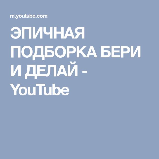 Epichnaya Podborka Beri I Delaj Youtube Beri Socialnye Seti Lajfhaki