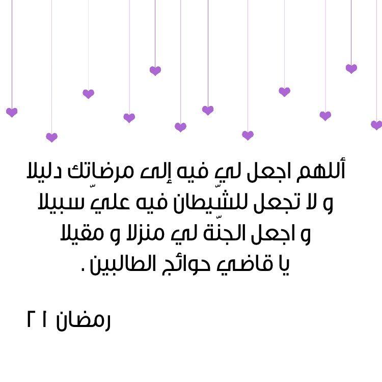 دعاء رمضان ٢١ Ramadan Quotes Ramadan Quotes