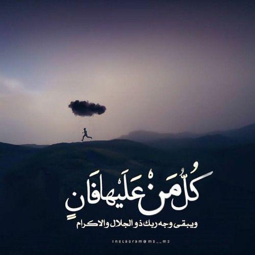 ك ل م ن ع ل ي ه ا ف ان و ي ب ق ى و ج ه Kalima H Arabic Quotes Quran Quotes Islamic Quotes