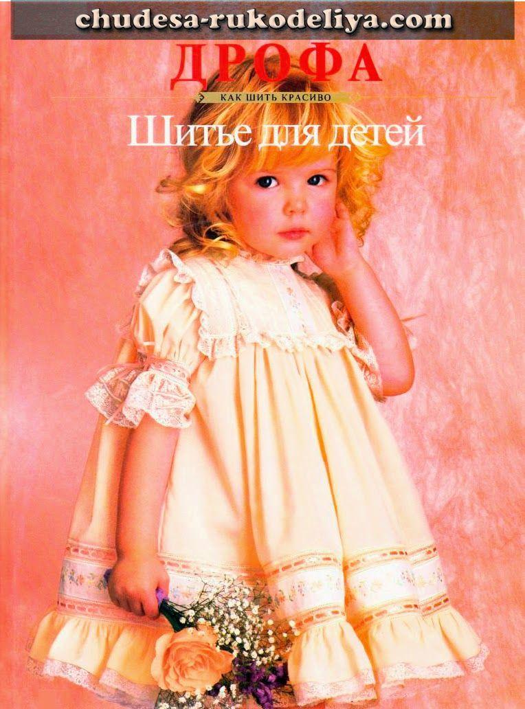 Книги по шитью для детей скачать бесплатно
