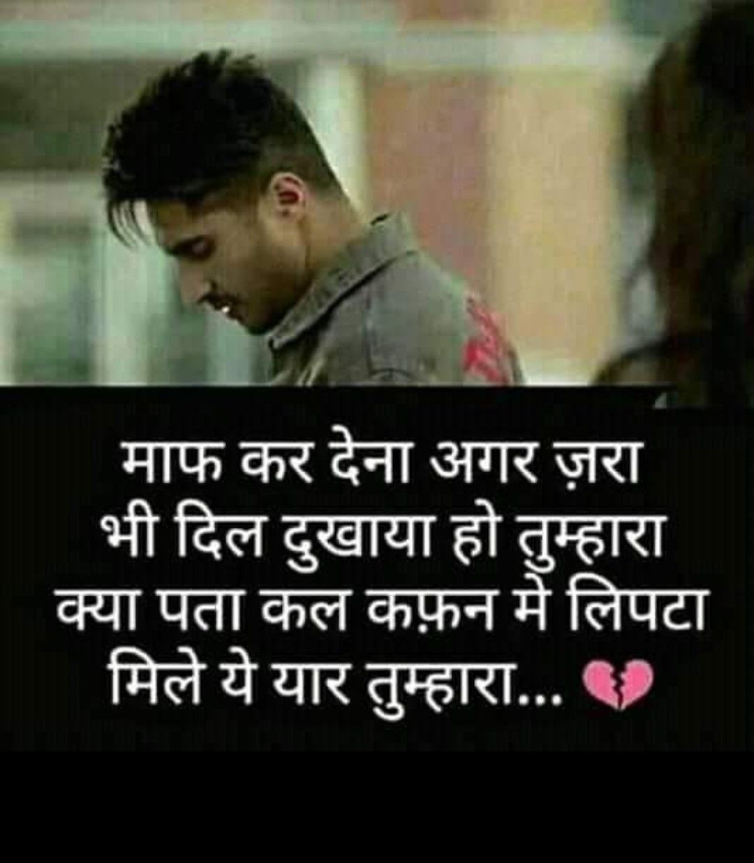Pin By Yash Bhardwaj On Ahmad Love Breakup Quotes Feeling Loved Quotes First Love Quotes