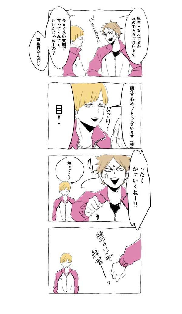 天童 覚 pixiv 漫画