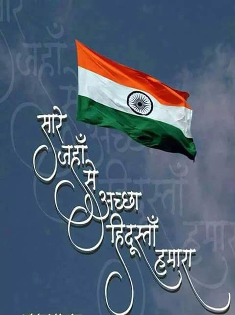 Proud Indian Happy Independence Day India Indian Independence Day Happy Independence Day Images