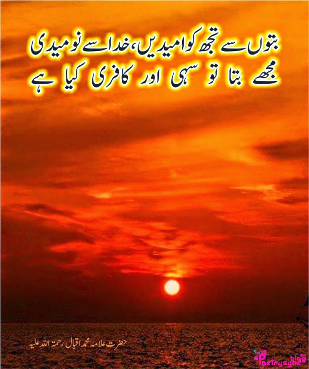 Allama Iqbal Inspirational Poetry Collection about Life ...