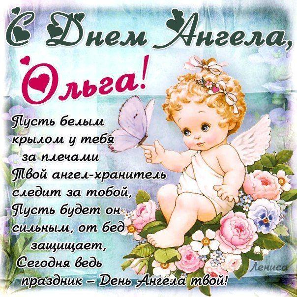 открытки с днем ангела елены
