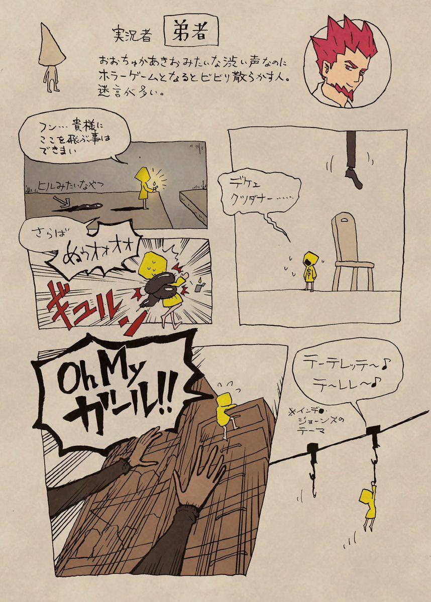 ナイトメア 語 リトル 漫画 日本