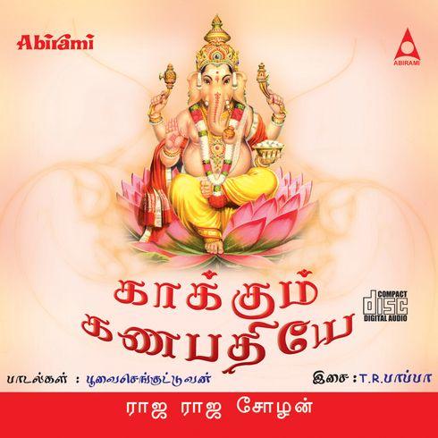 Kaakum Ganapathy Acd Old Song Download Devotional Songs Kids Songs