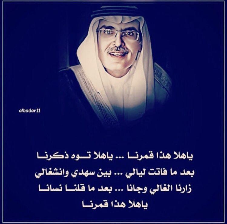 Pin By عبدالرحمن On بدر بن عبدالمحسن Movie Posters Movies Poster