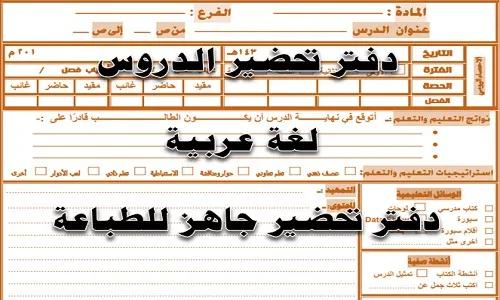 دفتر تحضير الدروس لغة عربية Pdf دفتر تحضير جاهز للطباعة نتعلم ببساطة Shopping