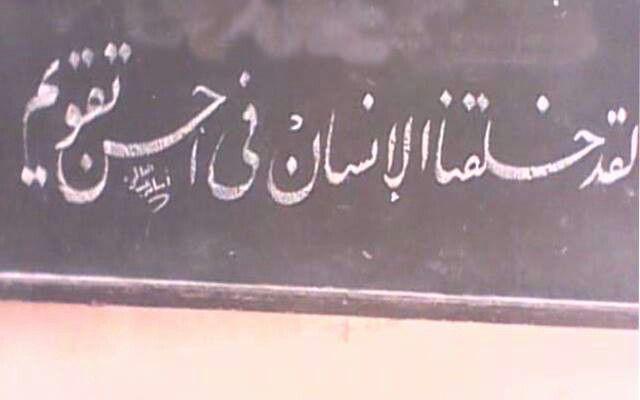 لقد خلقنا اﻻنسان في احسن تقويم اسامه عبدالعاطي Text Arabic Calligraphy Quran