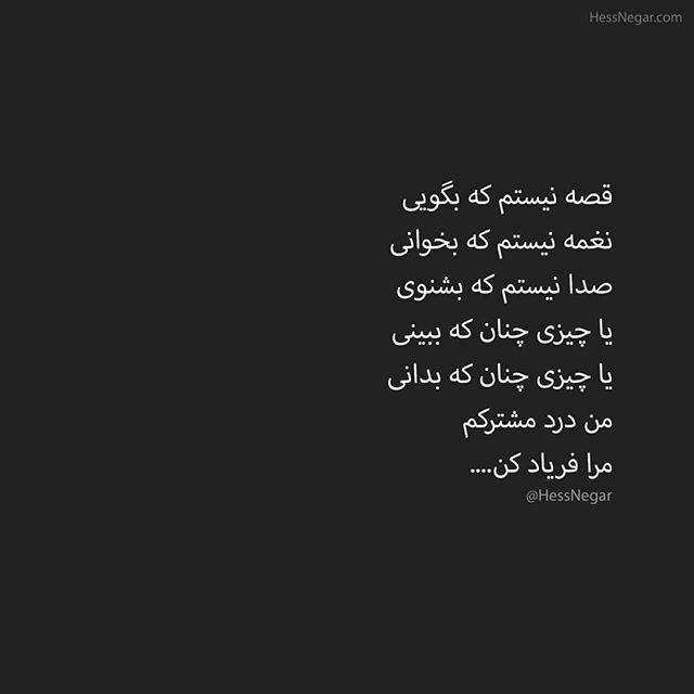 HessNegar   Instagram bio quotes, Farsi quotes, Persian quotes