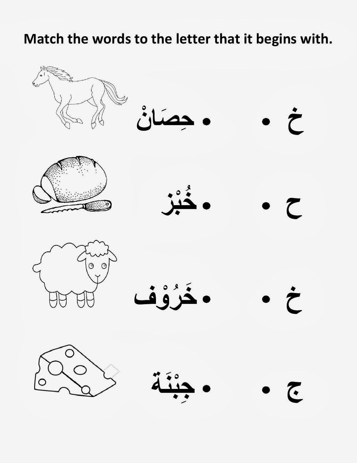 Arabic Letters Worksheet Matching