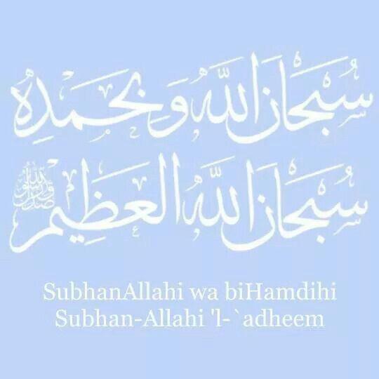 سبحان الله وبحمده سبحان الله العظيم مترجمة بالانجليزي للارسال Islamic Art Calligraphy Islamic Calligraphy Calligraphy Wall Art