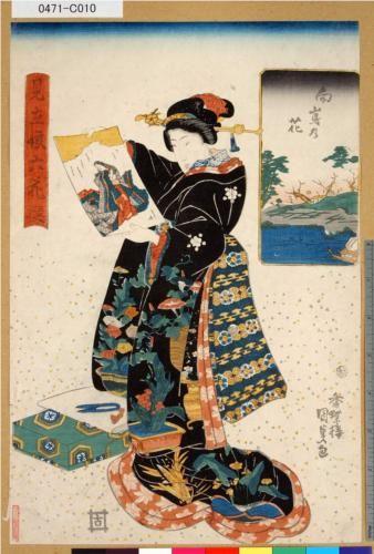 Mitate - Utagawa Kunisada