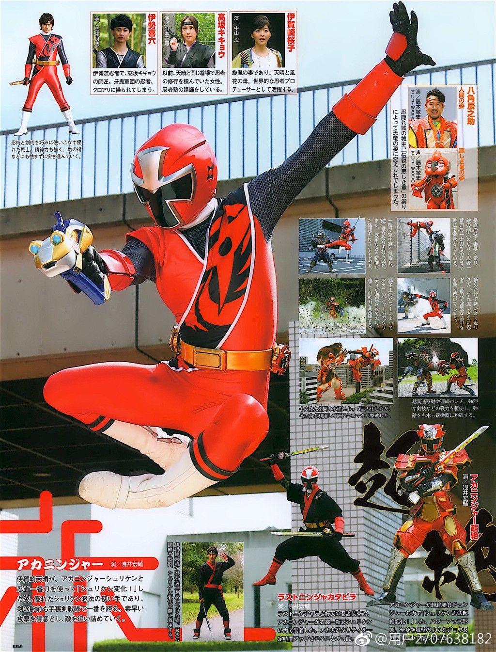 Shuriken Sentai Ninninger (With images) Anime lovers