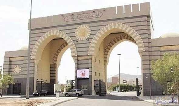 الجامعة الإسلامية في السعودية تعلن فتح باب القبول لبرامج الدراسات العليا Landmarks Pergola Outdoor Structures