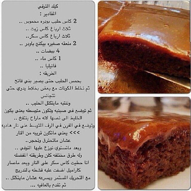 كيكة التوفي Dessert Recipes Food Recipies Desserts